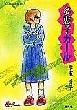 多恵子ガール / 氷室 冴子 のシリーズ情報を見る