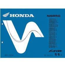 ホンダ NSR50(AC10) パーツリスト/パーツカタログ