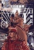 MOON LIGHT MILE 15 (15) (ビッグコミックス)