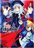 Fate/hollow ataraxia アンソロジーコミック(3) (マジキューコミックス)