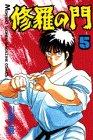 修羅の門(5) (月刊マガジンコミックス)