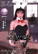 [真田ゆかり] Legend vol.47