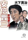 安倍晋三—安倍家三代 (徳間文庫)