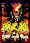 夜叉鴉 7 (ヤングジャンプコミックス)