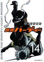 鉄腕バーディー 14 (14) (ヤングサンデーコミックス)ゆうき まさみ