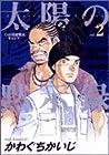 太陽の黙示録 第2巻 2003年05月30日発売