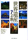 世界遺産7つの旅—Historic cities,environment & life,great nature,power & wealth,ancient wisdom,artists,sacred places