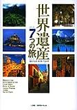世界遺産7つの旅—Historic cities,environment & life,great nature,power & wealth,ancient wisdom,artists,sacred places