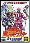 悪魔の毒々モンスター 毒々最後の誘惑 [DVD]