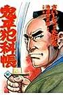 コミック 鬼平犯科帳 第86巻 2012年05月30日発売