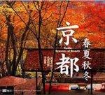 京都 春夏秋冬