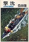 撃沈―太平洋海戦記