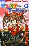 モンスターキャンディー (2) (ちゃおコミックス)
