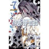 D.Gray-man 7 (ジャンプ・コミックス)