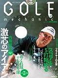 GOLF mechanic Vol.2 (DVD付) (ムック)