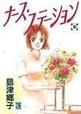ナース・ステーション (10) (ユーコミックス (419))