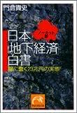 日本「地下経済」白書(ノーカット版)—闇に蠢く23兆円の実態