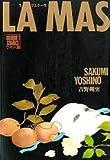 LA MASCHERA / 吉野 朔実 のシリーズ情報を見る