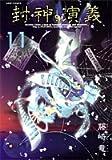 封神演義―完全版 (11) (ジャンプ・コミックス)
