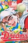 Dreams(35) (講談社コミックス)