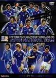 FIFA ワールドユース選手権 オランダ2005 日本代表激闘の軌跡
