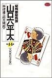 総務部総務課山口六平太 第44話 (ビッグコミックス)