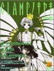CLAMPノキセキ 第2号 (OFFICIAL FILE MAGAZINE(オフィシャルファイル マガジン))