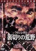 裏切りの荒野 [DVD]
