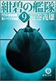 紺碧の艦隊 (9) (徳間文庫)