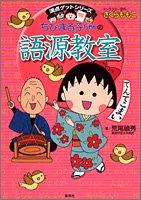 ちびまる子ちゃんの語源教室―言葉の誕生物語 (満点ゲットシリーズ)