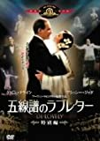 五線譜のラブレター 特別編 [DVD]