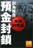 預金封鎖 実践対策編 (祥伝社黄金文庫)