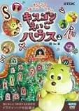 キスゴンえいごハウス(3) [DVD]