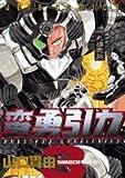 蛮勇引力 3 (ジェッツコミックス)