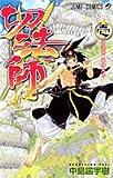 切法師 1 (ジャンプコミックス)