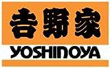 吉野家牛丼の具・豚丼の具 各5食(計10食)