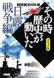 NHK その時歴史が動いたコミック版―日露戦争編 (ホーム社漫画文庫)