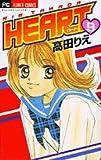 Heart 9 (フラワーコミックス)