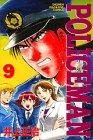 Policeman 9 (少年マガジンコミックス)