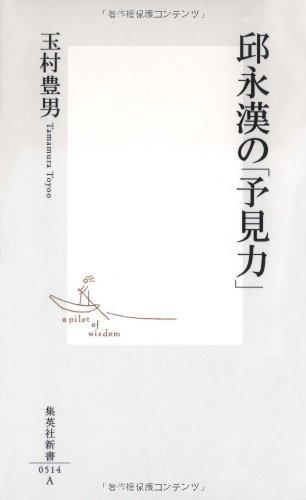 邱永漢の「予見力」