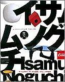 Casa BRUTUS特別編集 イサム・ノグチ伝説