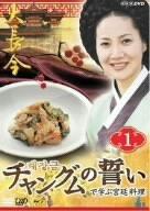 「チャングムの誓い」で学ぶ宮廷料理 VOL.1 [DVD]