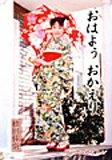 おはよぅ おかえり (Voice Actor Blog Book)
