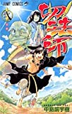 切法師 2 (ジャンプコミックス)