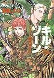 キル・ゾーン / 須賀 しのぶ のシリーズ情報を見る