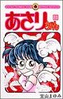 あさりちゃん (第53巻) (てんとう虫コミックス)
