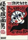 怪奇版画男 (Big spirits comics—版画SPECIAL)