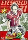 アイシールド21 9 [DVD]