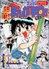 熱筆まんが学園 下    少年サンデーコミックススペシャル / 飯塚 裕之 のシリーズ情報を見る