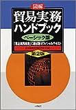 第2版 図解 貿易実務ハンドブック ベーシック版—「貿易実務検定」C級試験オフィシャルテキスト